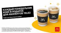 Отдается в дар Кофе от Теле2 в Макдональдсе по понедельникам
