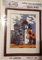 Отдается в дар Набор для вышивания РС-студия, арт. 449