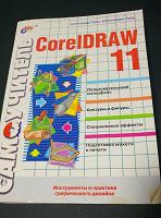 Отдается в дар Самоучитель CorelDRAW