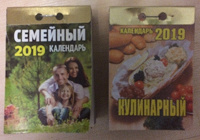 Отдается в дар Календари отрывные