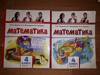 Отдается в дар Математика 4 класс Гейдман