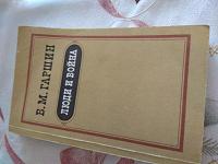 Отдается в дар Книга В.Гаршин Избранное 1988 год