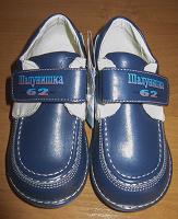 Отдается в дар Туфли Шалунишка 28 размер.