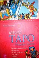 Отдается в дар Книги и карты Таро