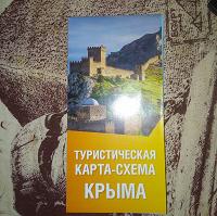 Отдается в дар Карта схема Крыма