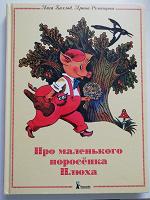 Отдается в дар Баллод, Румянцева: Про маленького поросенка Плюха