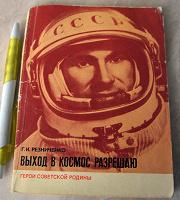 Отдается в дар Книга о космонавте П.И.Беляеве