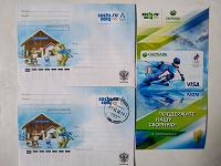 Отдается в дар мечта коллекционера -редкая пара конвертов СОЧИ 2014 с принтованными марками