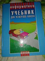 Отдается в дар Учебник