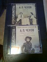 Отдается в дар Чехов А.П аудиобиблиотека