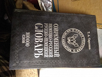 Отдается в дар Немецко-русский словарь
