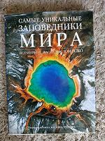 Отдается в дар Альбом-книга ЗАПОВЕДНИК МИРА надпись!