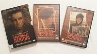 Отдается в дар DVD Завещание Ленина