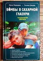 Отдается в дар И. Медведева, Т. Шишова. Бомбы в сахарной глазури