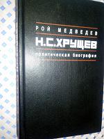 Отдается в дар Книга «Н. С. Хрущев. Политическая биография» Рой Медведев