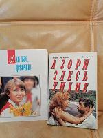Отдается в дар Книги «Для вас, девочки!» + «А зори здесь тихие...»