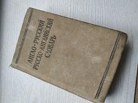 Отдается в дар Словарь англо-русский
