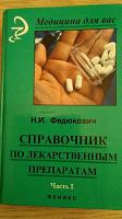 Отдается в дар Книга «Лекарственные средства»