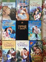 Отдается в дар Любовные романы в твёрдой обложке.