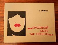Отдается в дар Книжечка по косметологии по уходу за лицом и телом