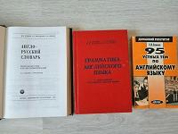 Отдается в дар Литература по английскому
