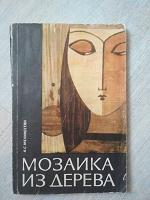 Отдается в дар Учебное пособие «Мозаика из дерева»