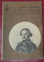 Отдается в дар Книга: Повесть об Александре Даргомыжском