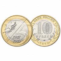 Отдается в дар 10 рублей 2020 75-летие победы