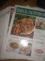 Отдается в дар Журналы рецепты