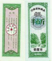 Отдается в дар Китай Прод.купон — 0,5 Единица 1981 пров.Фуцзянь UNC.