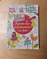 Отдается в дар Сборник загадок и головоломок для девочек