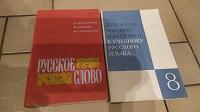 Отдается в дар Пособия по русскому и литературе 7-8 класс
