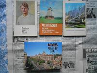 Отдается в дар Наборы открыток-2 — города, космонавты и др.