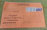 Отдается в дар Новый конверт с марками