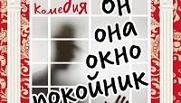 Отдается в дар Премьера!!! Спектакль «Он. Она. Окно. Покойник.», 20,21,22 окт., Институт искусств