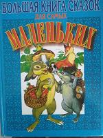Отдается в дар Большая книга сказок для самых маленьких