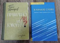 Отдается в дар Книги о русском языке