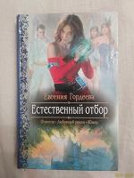 Отдается в дар Хорошая, весёлая книга