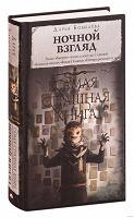 Отдается в дар Дарья Бобылева: Ночной взгляд