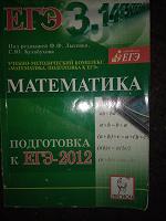 Отдается в дар Пособие по математике