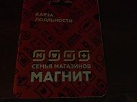 """Отдается в дар Карта лояльности """" Магнит"""""""