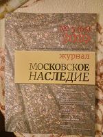 Отдается в дар Журнал «Московское наследие»
