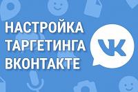 Отдается в дар Таргет — настройка объявления ВКонтакте. Часть 2