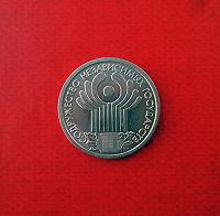 Отдается в дар 1 рубль СНГ 2001 год