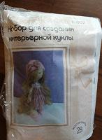 Отдается в дар Набор для создания интерьерной куклы.