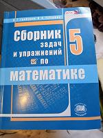 Отдается в дар Сборник задач 5 класс