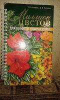 Отдается в дар Книга о цветах.