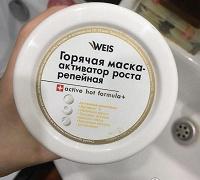 Отдается в дар WELS-маска активатор роста волос