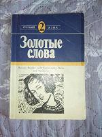 Отдается в дар Книга для иностранцев (Анг. яз)
