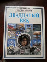 Отдается в дар Книга для детей